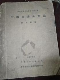 中国图书分类学