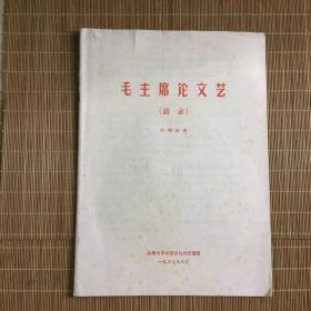 毛主席论文艺(语录)北师大革命委员会政治部印