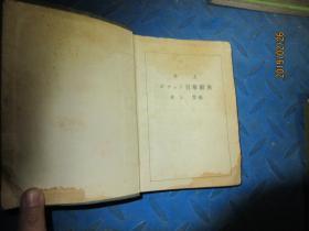 井上 日华词典