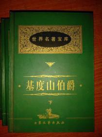 基督山伯爵(全三册)