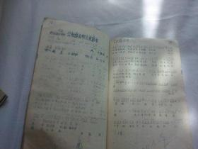文革油印 革命歌曲选  封面封底内页有字迹