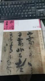 中国书法2012年第10期总第234期