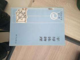 半导体物理(半导体手册 第1编)