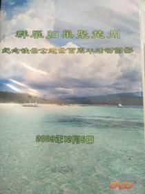 【光盘】纪念铁云(刘鹗)公逝世百周年活动剪影