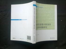 经营者集中附条件法律问题研究(签赠)