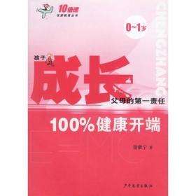 成长(0-1岁100%健康开端)/10倍速优质教育丛书