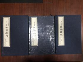清·乾隆 洛阳县志(全套三函十八册)