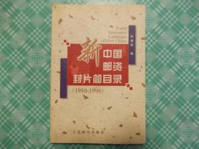 新中国邮资封片简目录(1950——1999)