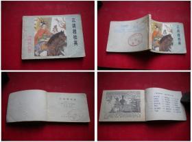《三清穆桂英》杨家将19,64开崔存忠绘,河北1983.12一版一印,585号,连环画