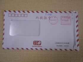 约投挂号,上海建行8沪HP48,专用戳