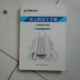 中国建设银行 新入职员工手册(2018年版)