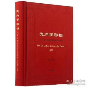 德纳罗密档——1877年中国海关筹印邮票之秘辛