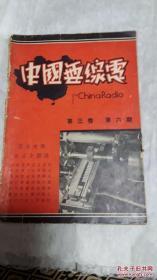 中国无线电