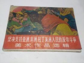 坚决支持亚非拉人民的反帝斗争美术作品选集外套(1柜)