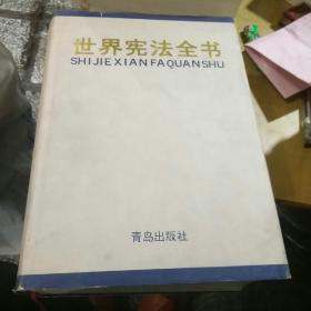 世界宪法全书