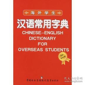 正版送书签wh-9787801967091-海外学生汉语常用字典