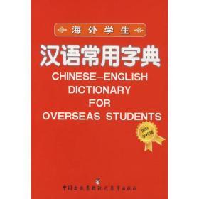 海外学生汉语常用字典