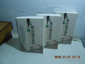 万历云南通志   (上中下)