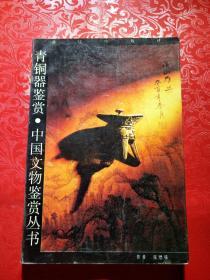 青铜器鉴赏(中国文物鉴赏丛书)