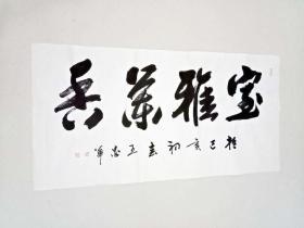 【保真】中国书法研究会会员、山东省书协会员王忠华作品:室雅兰香