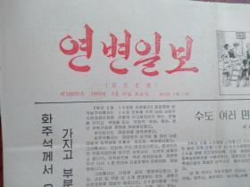1980年春节报,延边日报(朝鲜文)1980年2月16日套红大年初一,象棋残局,企鹅牌电冰箱