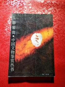 玉器鉴赏(中国文物鉴赏丛书)