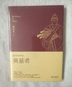 易中天中华史 第三卷:奠基者(插图升级版)