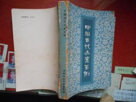 中国古代办案百例【插图本】