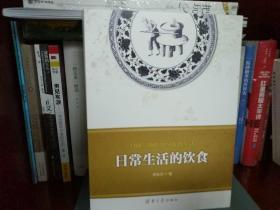 1368-1840中国饮食生活:日常生活的饮食