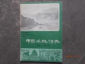 中国名胜词典 福建.台湾分册