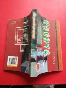 北京地坛史料