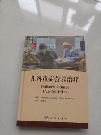儿科重症营养治疗(精装 正版)