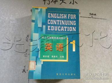 英语1——成人高等教育通用教材