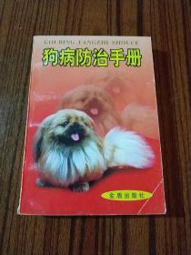 狗病防治手册