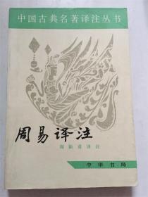 周易译注/周振甫 译注  中华书局