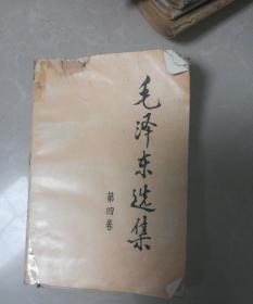 毛泽东选集第四卷 (书皮开胶)