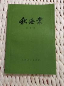 【超珍罕 秦瘦鸥 签名 赠本  有上款 】秋海棠 ==== 1980年2月 一版一印 550000册