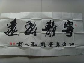 王崭宇:书法:宁静致远(带简介及信封)