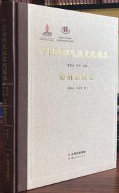 中国西部民族文化通志.婚姻家庭卷