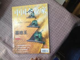 中国企业家2009年第9期
