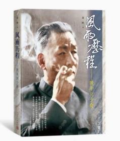现货正版 风雨历程 晚年刘少奇 人民文学出版社