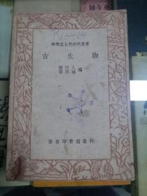 中学生自然研究丛书 古生物