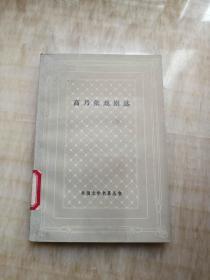 高乃依戲劇選(網格本 外國文學名著叢書 譯者馬振騁兩次簽名 僅印1200冊 )