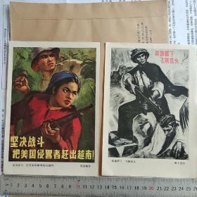 文革宣传画 越南必胜_美帝必败 2(2张合售)可以拆售