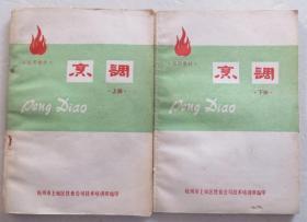 1972年 烹调 上下册 品不错 杭州地区老菜谱(全店满30元包挂刷,满100元包快递,新疆青海西藏港澳台除外)