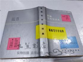 新编写作学词典 主编 尹永彬 山西人民出版社 1989年7月 32开硬精装