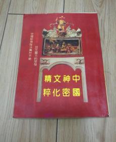 中国神秘文化精粹:四柱推命滴天髓详解 上卷(竖版繁体)348页