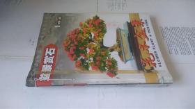 盆景赏石 花木盆景 2007年第1B-6B期  六本合售