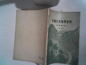 青藏自然地理资料:植物部分