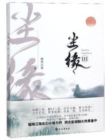 尘缘(3)